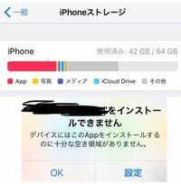 アプリダウンロードできない。 容量があるのに(20GB余り有り)「容量が足りない」と表示され、アプリのダウンロードができません。 どうしてでしょう?(´・ω・`) 機種はiPhone8です。