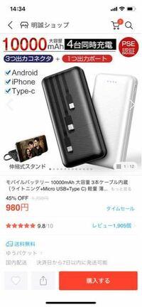 このモバイルバッテリーでiPhone11proは充電できますか。 前まで使っていたモバイルバッテリーでは、スマホを変えたのでUSBの部分が入らずでした。 タイプCと書いてあるので大丈夫かと思いましたが いまいち違い...