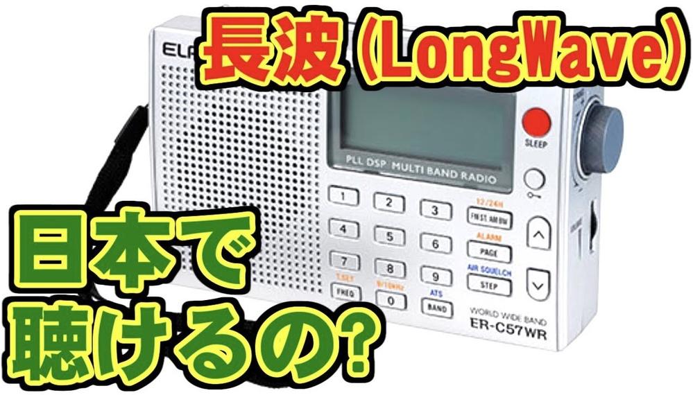 日本にも長波(LW)で放送してる局あるんですか?