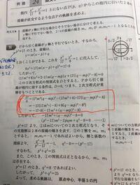 高校数学 計算過程 赤で囲ってある部分の計算過程をこれより詳しく教えてください。