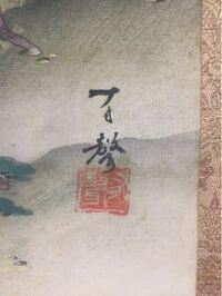 【日本画の落款について わかる方お教えください】 画像の落款は、富士山を描いた掛け軸にあるものです。この内容や作者のことを知りたいと思っています。おわかりの方、ご回答をお願いいたします。