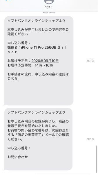 現在使っている端末の調子が悪くなってきてしまった為、softbankさんのオンラインショップにて機種変更の依頼をしました。 最初のメールから3分後に ソフトバンクオンラインショップより お...