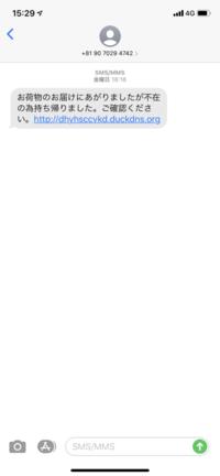 この類のショートメールは無視でいいのでしょうか?  URL?をタップすると、警告文がでてきます。。