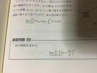 区分求積法のやり方がわかりません、詳しく説明をお願いします。