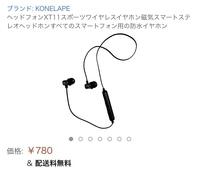 Bluetoothのイヤホンを買おうと思います。 Amazonで見つけたのがこれです。 780円でとても安いと思います。 どう思いますか?性能について。 また、Bluetoothなんでしょうか?どこにも Blu etoothと書いてい...