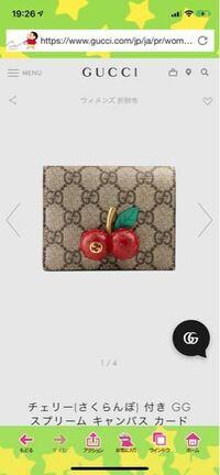 こちらのGUCCIのさくらんぼの財布を買おうか悩んでいます。 使用感などを教えて欲しいです。 さくらんぼの部分はやはり邪魔になったりしますか?