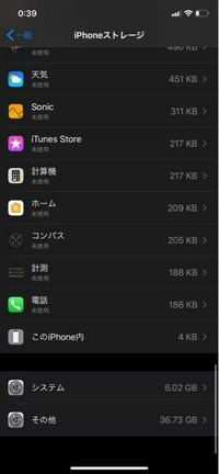 iPhoneストレージが半分 その他とシステムデータで取られています。どうやったらこれを減らすことができますか?詳しく教えていただければ幸いです!
