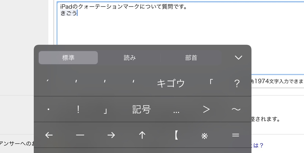 iPad Air2のクォーテーションマークの打ち方について質問です。 「記号」と打って変換するとクォーテーションマークっぽい記号が4種類出てきます。(画像参照) 全部半角です。 どれがクォーテー...