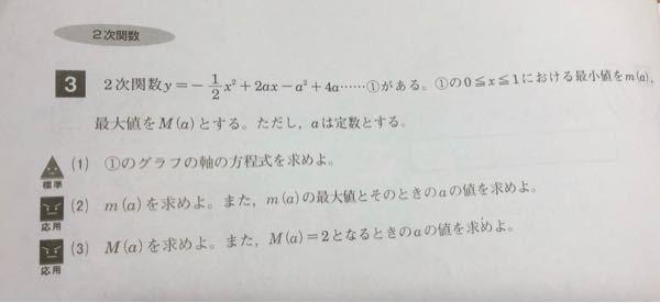この問題で (2)の場合分けが2aと2分の1になるのはなぜですか?