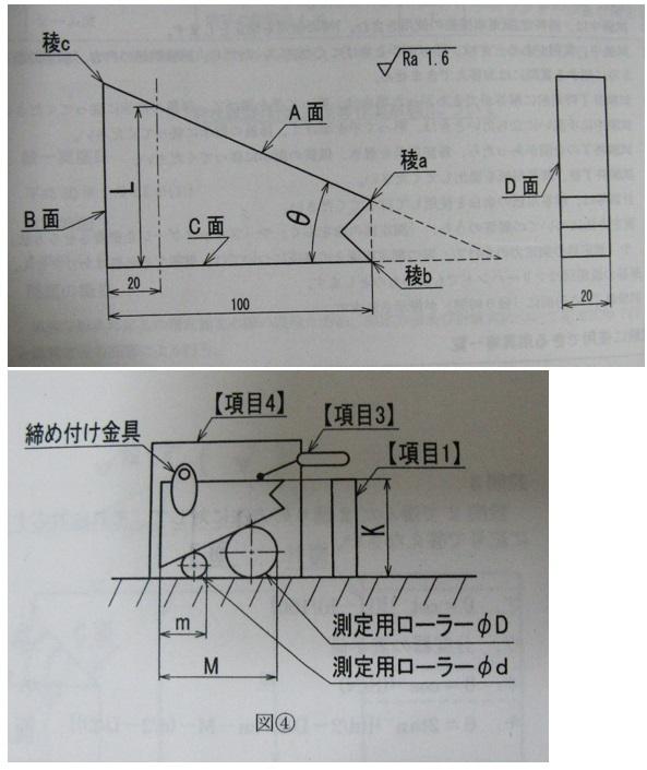写真の上のような部品を、写真下の段取りで取り付けた場合、 θを求める式を教えていただけないでしょうか。 参考:平成29年機械検査試験2級の実技ペーパーの問題です。 ※一応、問題集の解答あるので...