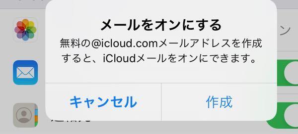 iPhoneを新しくして、メールを開いたら初期の状態でログインしようとしても『このiCloudアカウントは既に追加されています』と出てしまっていたので調べたところ、設定からiCloudのメールを...