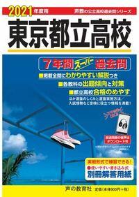 都立高校の偏差値は下のサイトか、東京都立高校の過去問(画像)に付属しているもののどちらが正しいのでしょうか? https://www.minkou.jp/hischool/ranking/deviation/pref=tokyo/c=3/  志望校がサイトだと56、画...