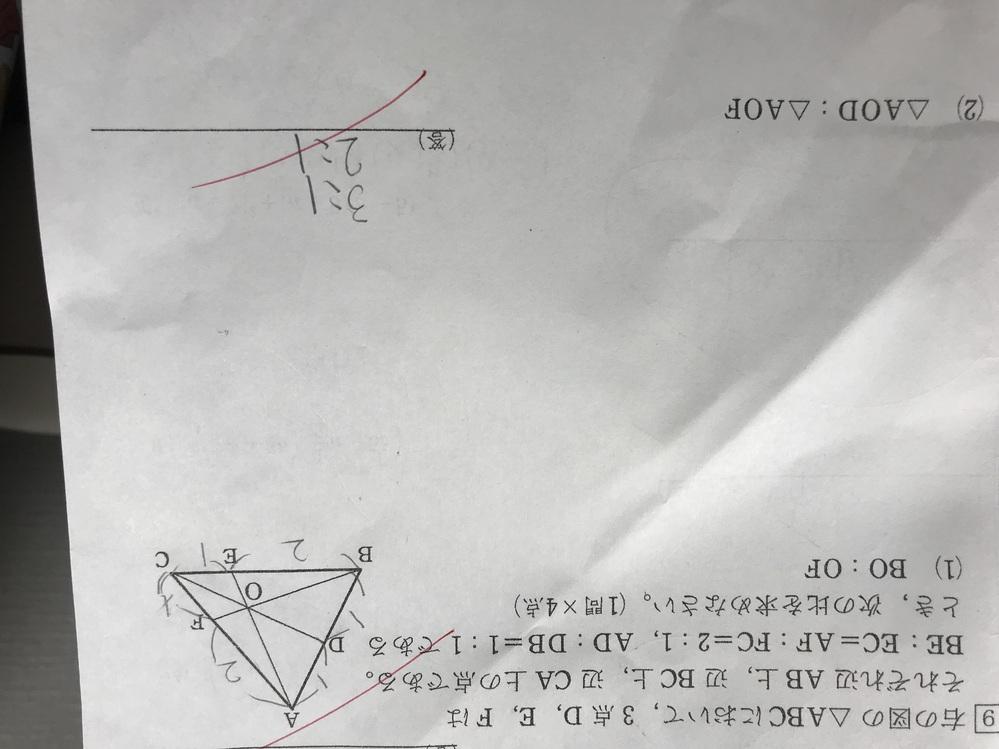 この問題の解き方を教えて下さい。。 答え書いてあるのは気にしないでください! よろしくお願いします!