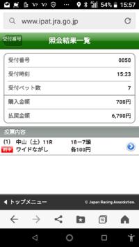 中京最終 6-1.4.7.8 なにかいますか? 人気薄のワイド2つ当たりました(-_-;)