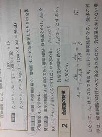 電子回路の負帰還の計算問題がわかりません。この問2の途中式を教えてください。 電圧増幅度の式を式変形すればよいのでしょうが、その式変形がわかりません。  答えはβ=0.008になります。