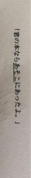 この、あそこの品詞はなんですか?
