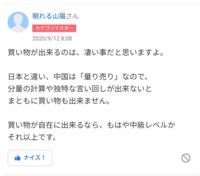 眠れる山猫さんに質問です。  「日本と違い、中国は「量り売り」なので、分量の計算や独特な言い回しが出来ないとまともに買い物も出来ません。」  現在の中国にもまだこんな所が有るのです か?有るとすれば具体的な地域を教えて下さい。
