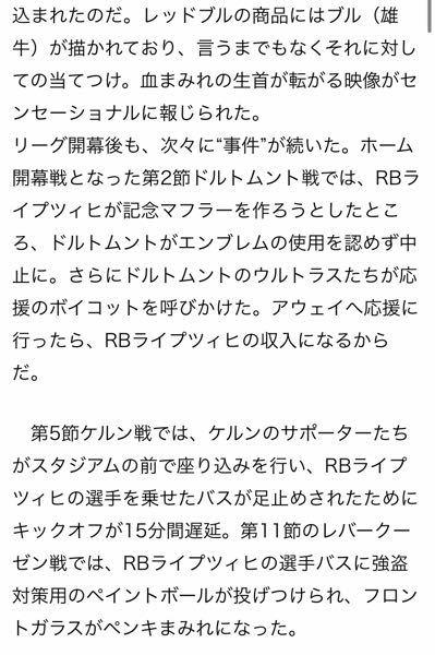 いわきFCについての質問ですが、日本国内でいわきFCに対してこういう事件が起こらないのが不思議...
