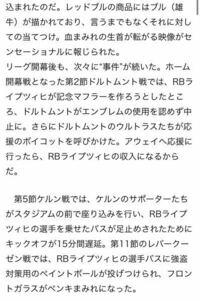いわきFCについての質問ですが、日本国内でいわきFCに対してこういう事件が起こらないのが不思議でなりません。 いわきFCは巨人と同様に金で勝利と成功を買うチームとも自他ともに言われてますし、Jリーグの理念...