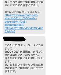 山崎雄貴の19800円詐欺に引っかかりました。 今日が支払日です。前に知恵袋で質問したところ、 払う必要はないみたいなのですが、今日だけで5件も しつこくメッセージが送られてきて怖いです。 スルーして大丈夫...
