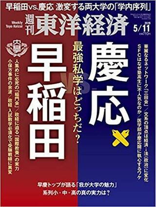 義塾 早稲田 大学 慶應 大学
