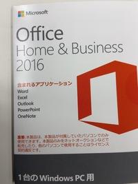 マイクロソフト Office  いまのパソコンでライセンス使用中ですが、他のパソコンで使えますか? もちろん1台用と書いてるので、いまのパソコンではもう使いません。