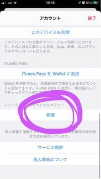 Apple musicの無料期間がもうすぐ終了するためApple musicの管理を押して更新オフを押そうと思っていたところ、Safariに飛ばされ'セキュリティ保護のためこのセッションはタイムアウトになりました'というメッセ...