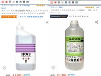 ダーマローラーを使用しようと考えています。 そこで消毒用にエタノールよりイソプロピルアルコールが脱脂性に優れているとのことなので購入しようとしているのですがこの2つの商品の違いは何なのでしょうか?  ガレージゼロの方は1Lで1009円 もう1つは500mlで1200円と倍以上の差があります。 やはり純度99.9%と100%の違いなのでしょうか? 顔に使うものの消毒なのでやはり高い方を買うべき...