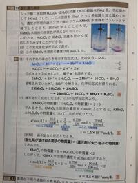 青線の過マンガン酸カリウムがなぜ酸性の反応と分かるのか教えてください。