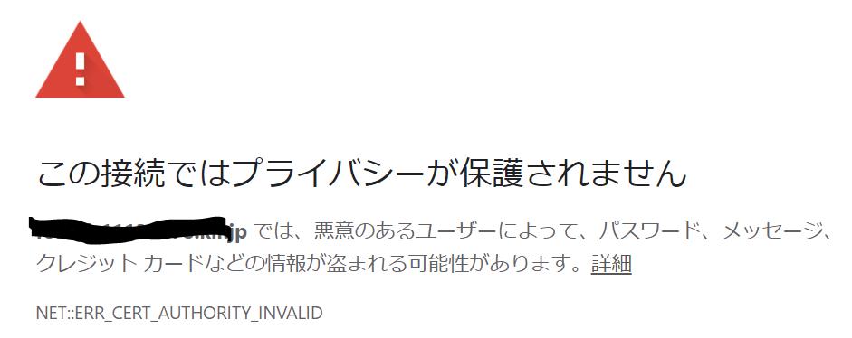 WordPressの設定画面(https://…/wp2/wp-admin/)にアクセスできなくなり困っています。 「この接続ではプライバシーが保護されません ×××.jp では、悪意のあるユー...