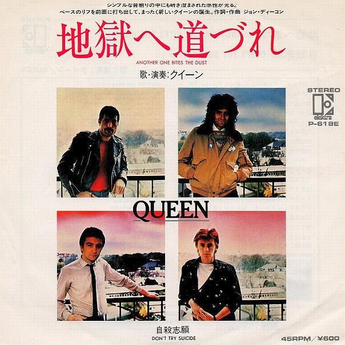 「地」という文字で思い浮かぶ曲がありましたら、1曲お願い出来ますか? 歌モノ・インストを問いません。 連想や拡大解釈もご自由に。 ボケていただいてもOKです。 Queen - Another ...