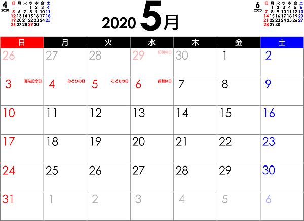 この6日振替休日というのは、憲法記念日のものなのですか? それとも、4日が憲法記念日の振替休日、5日がみどりの日、、、というようにずれ込んで6日はこどもの日の振替休日なのですか?
