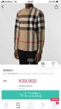 バーバリーのこよシャツはありですか? 23歳男、社会人です。
