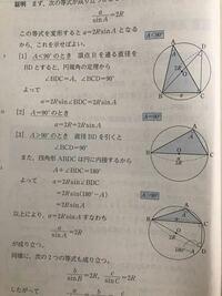 数学1の教科書です。正弦定理の証明の記述について分からないところがあります。[2]なのですが、a=2Rまでは分かります。ですが、なぜその後に=2RsinAとなるのですか?