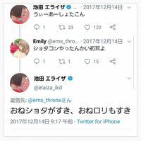 池田エライザのこのツイートは本当ですか?※質問は興味本位であり誹謗中傷ではありません。