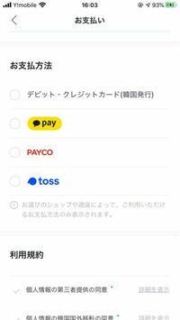 weverseで今度のオンラインライブのチケット(4950円)を購入しようと思うのですが、クレジットカードのみなのでしょうか?コンビニ支払いはないですか? また購入したら必ず見れるのでしょうか?分からない事がいっぱいなので教えてください。