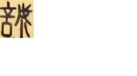 この漢字、何ですか? 読めなくて、調べられず。。。 よろしくお願いします。  焼き物の裏の漢字です この文字の後に、山窯と続いていました。