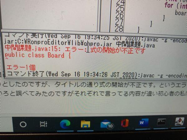 javaでこのエラーが出る理由はなんですか? どうやったらいいエラーが消えますか?