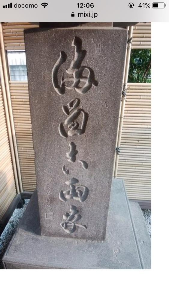川崎の四十七士ゆかりのお寺の行ったときの石碑の文字が読めません。 この石碑自体が、ゆかりのものかわかりません。 宜しくお願いします。 意味もわかればお願いします。