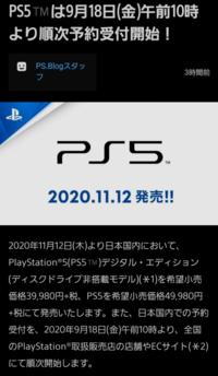 明日PS5予約開始突然すぎて、 会社で、夕方しかお店予約行けないのですが、 それまでに予約終了したりしないですよね(~_~;) どうしても発売日にやりたくて。。 定価で買いたくて。。