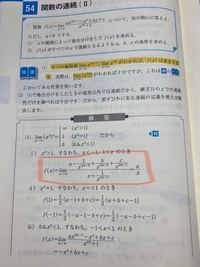 マーカーで囲っているところについて、何故x^(2n-1)ではなく、x^2nで分子分母を割っているのでしょうか?