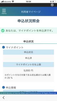 マイナポイントを楽天カードで申し込みしていたら、PayPayでまた登録しても付与上限5000円は増えないでしょうか?