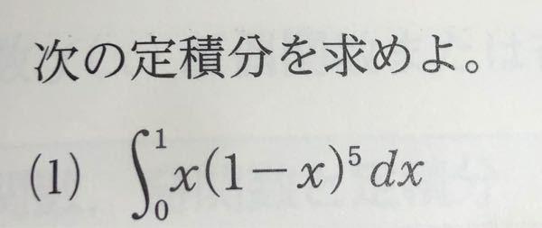 次の定積分を求めよ