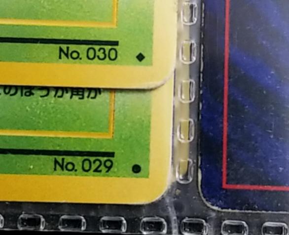 ポケモンカードのこの右下のマークは何ですか? レアリティマークは★マークですが、私の持っているカードの一部は●や◆マークとなっています。 これは何を表しているマークなのでしょうか?