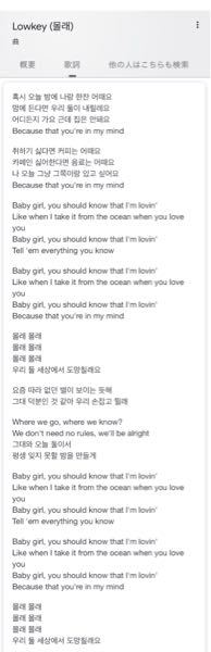 これ翻訳してくれる方お願いします! oceanfromtheblueの물래という曲です!