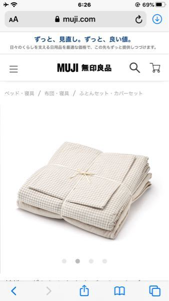 無印のこのベージュの布団カバーを使っている方に聞きたいことがあります! このカバーは布団に柄があっても透けないですか?? 一人暮らしで、可愛い布団カバーを探しているのですが実家から持ってきた布団...