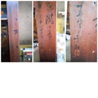 古い文字?崩し文字?にお詳しい方。 我が家の柱に墨で絵と句みたいなものが描かれた古い板があります。  これは何と書いてあり、誰のなんて言う作品なのでしょうか、、?  「〜〜耳よりきく 瀧の音」  みたいに...