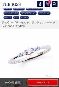 アラサーでディズニーの指輪を買ってもらうのは変ですか? 28歳です。 将来、婚約指輪をもらえるなら、写真のようなファッションリングを買ってもらいたいと考えてます。 理由はディズニーが大好きだからです。 ...