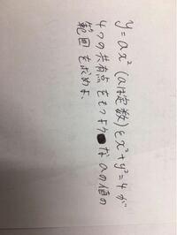 円と方程式、高2数学、この写真の問題の解き方を教えて欲しいです!早めに回答してもらえると嬉しいです!写真が読めない場合は言ってください。