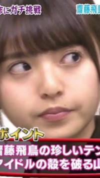 乃木坂46の齋藤飛鳥さんは丸いですか?